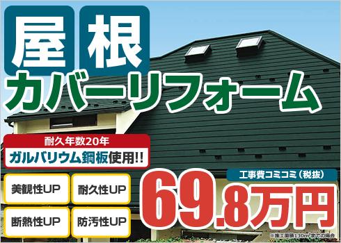 外壁屋根サイディング