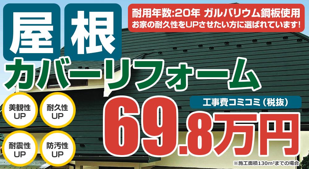 屋根カバーリフォーム 69.8万円