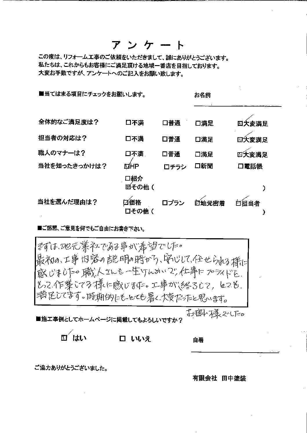 長崎県諫早市 I様 外壁・屋根塗装工事