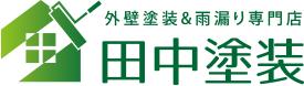 長崎県諫早市の外壁塗装&雨漏り専門店田中塗装