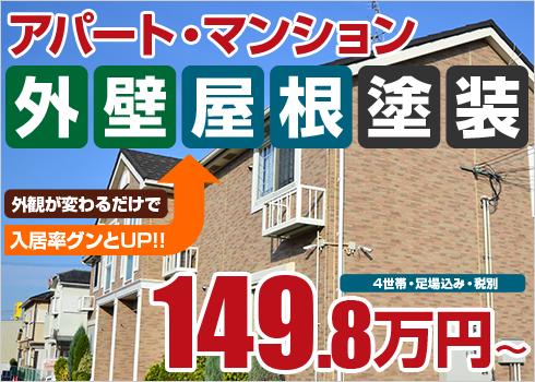 アパートマンション外壁屋根塗装