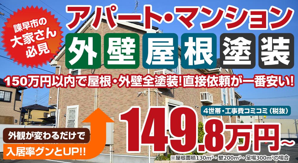 アパート・マンション外壁屋根塗装 シリコン塗装4戸の場合149.8万円