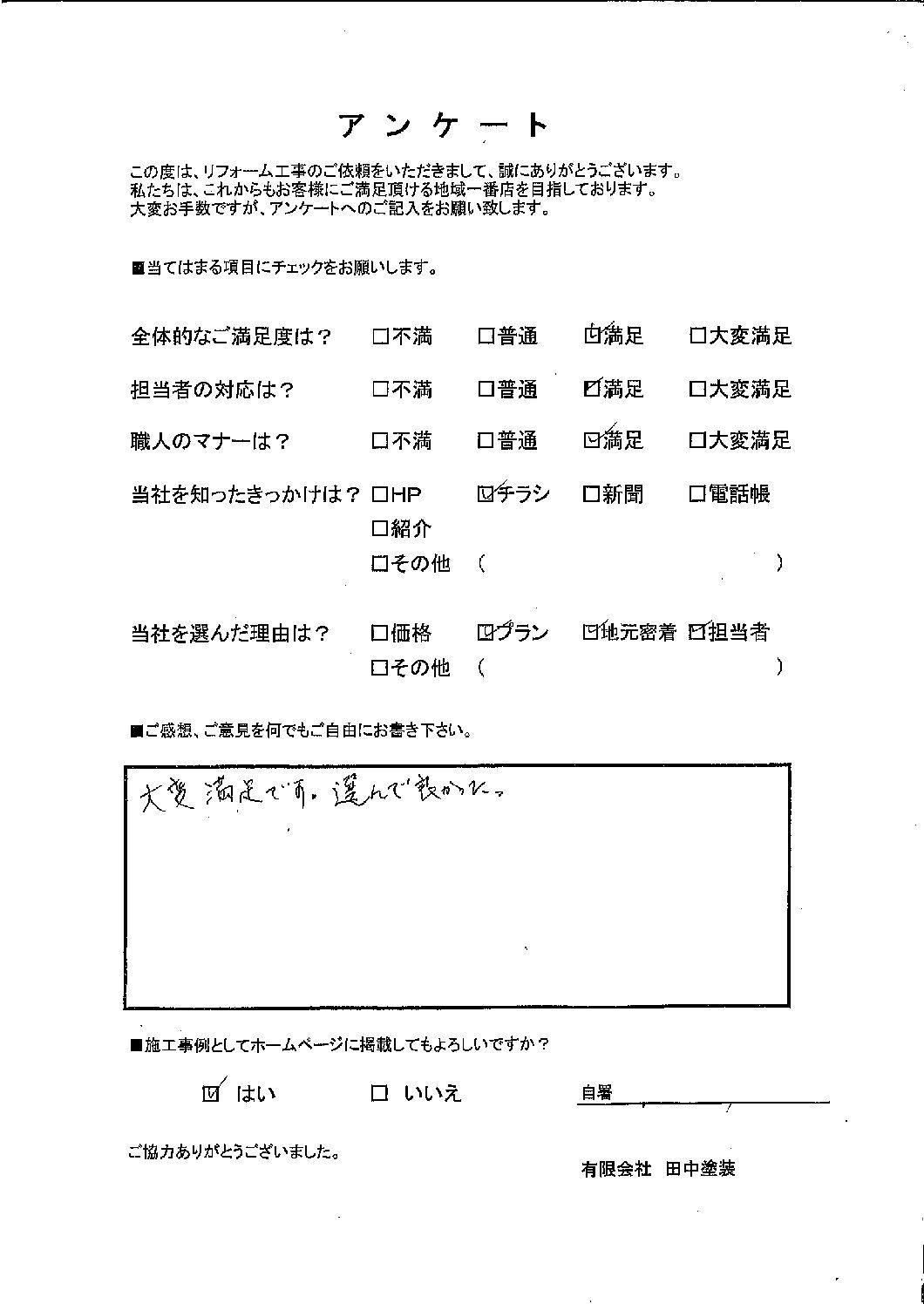 長崎県諫早市 N様 屋根塗装工事