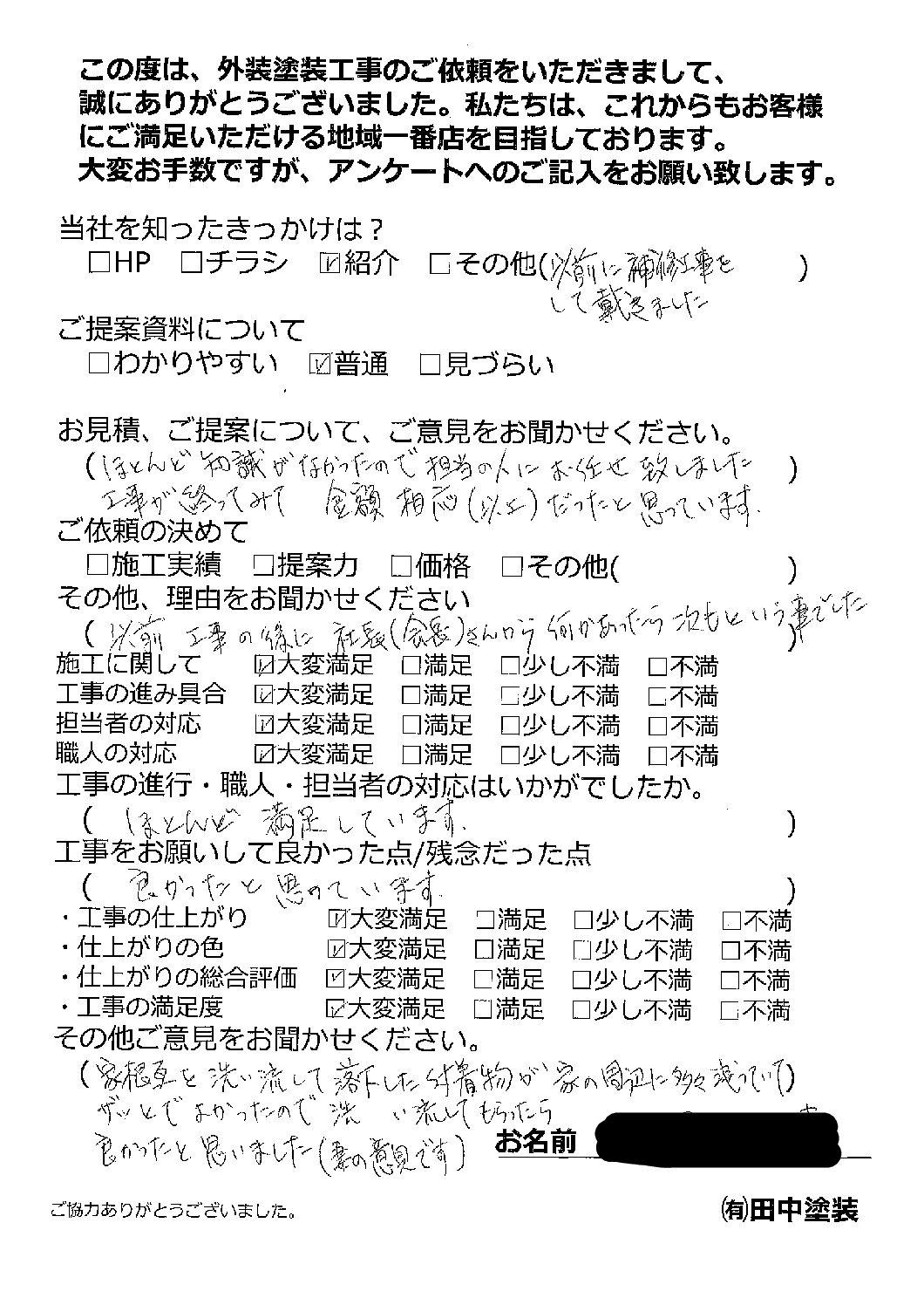長崎県諌早市 M様邸 屋根・外壁塗装工事