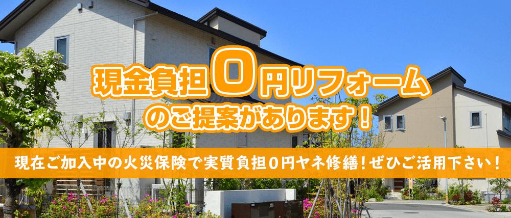 現金負担0円リフォーム のご提案があります!現在ご加入中の火災保険で実質負担0円ヤネ修繕!