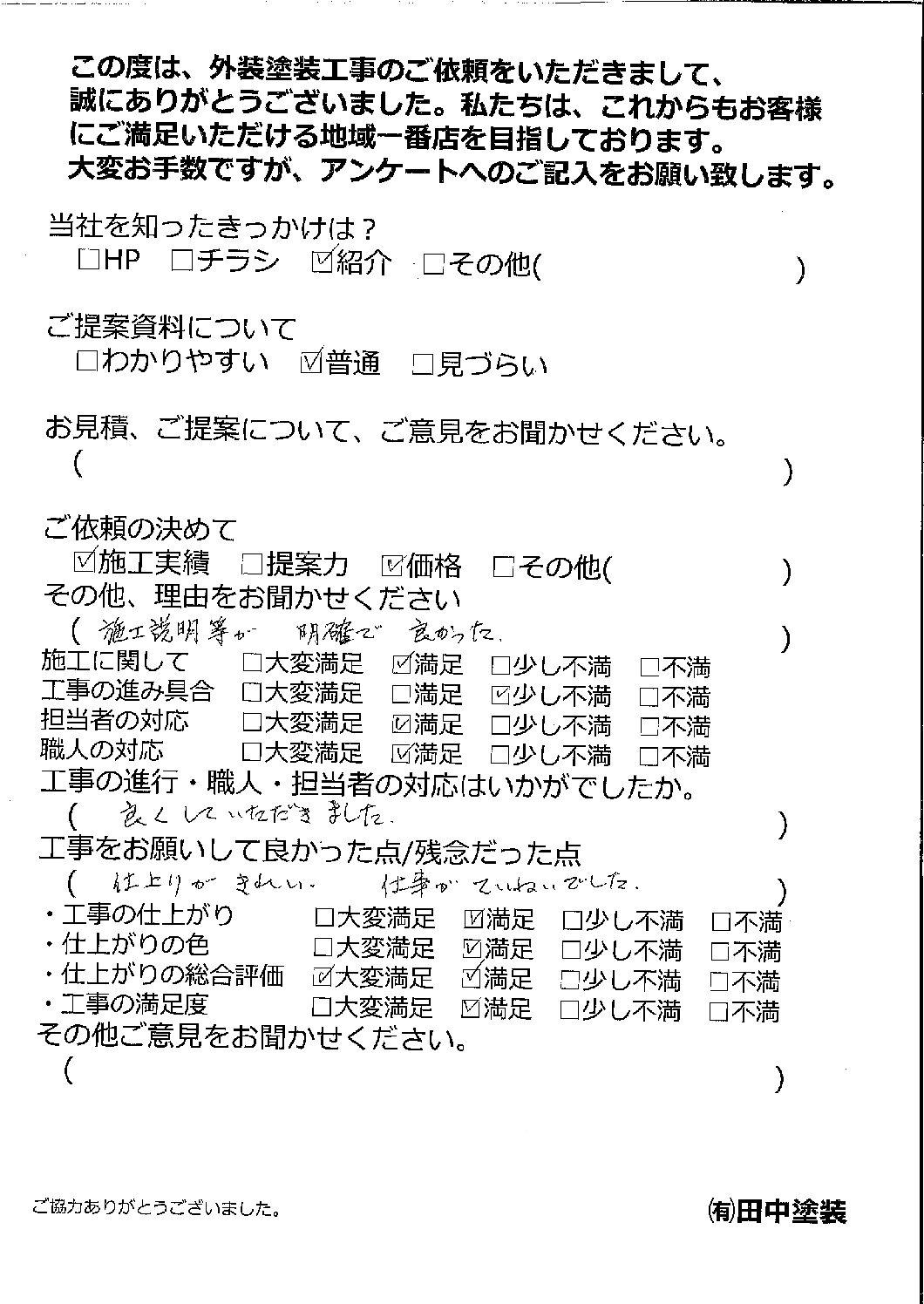 長崎市かき道 O様邸
