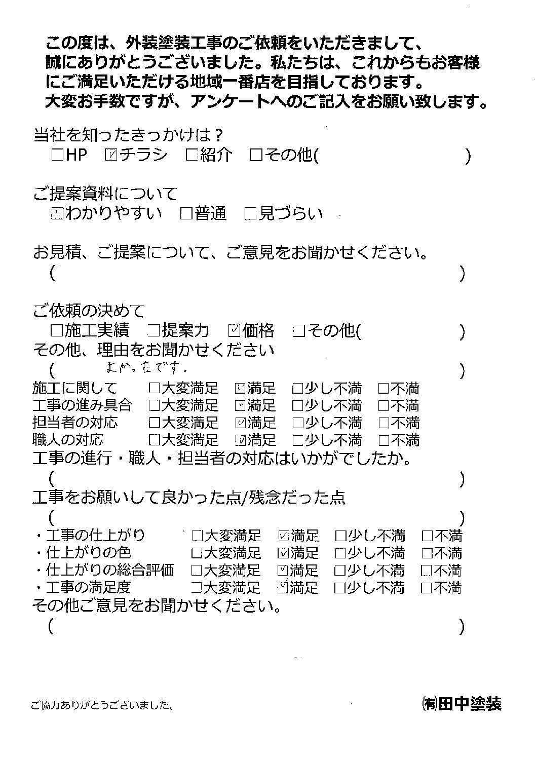 長崎県大村市植松 M様邸