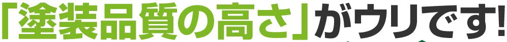 「技術力」がウリです!田中塗装の技術へのこだわりを知ってください
